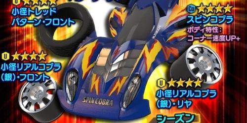 リアタイヤ 改造 超速グランプリ