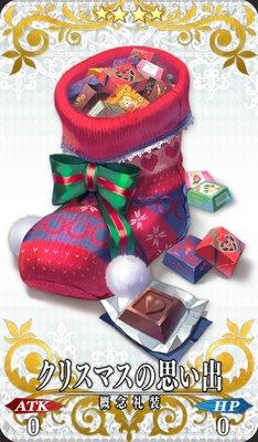 FGO_クリスマスの思い出_イメージ