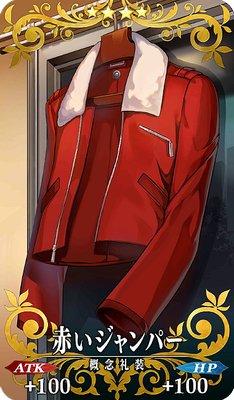 FGO_赤いジャンパー_イメージ