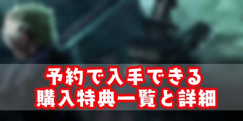 FF7リメイク_予約特典_購入特典