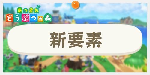 あつまれどうぶつの森_新要素_banner500250
