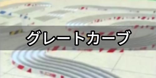ミニ四駆_グレートカーブ_アイキャッチ