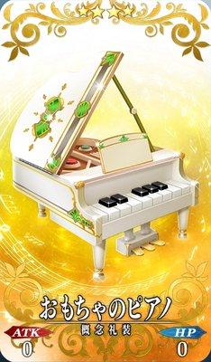 FGO_おもちゃのピアノ_イメージ