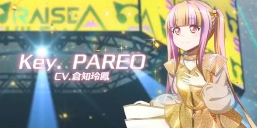 バンドリ_パレオ(PAREO・鳰原令王那)カード一覧_アイキャッチ01