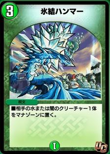 氷結ハンマーカード画像