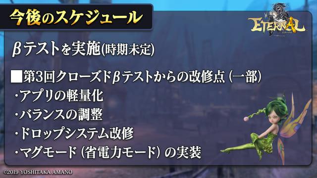 """超大型""""国産""""MMORPG『ETERNAL(エターナル)』 βテストの実施を発表 改修点や、新マップ・新ダンジョンも公開"""