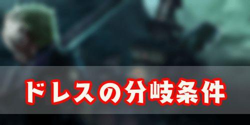 FF7リメイク_ドレス_分岐