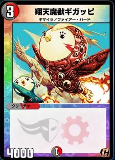 翔天魔獣ギガッピカード画像