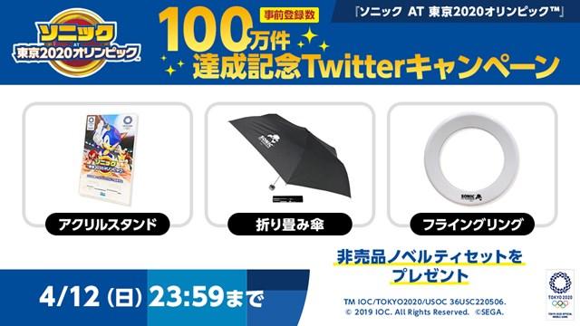 東京2020をあなたの手の中に! 東京2020オリンピック公式モバイルゲーム 『ソニック AT 東京2020オリンピック™』事前登録100万件達成! BGM「Reach For The Stars (『SONIC COLORS』)」をプレゼント! Twitterキャンペーンも実施!