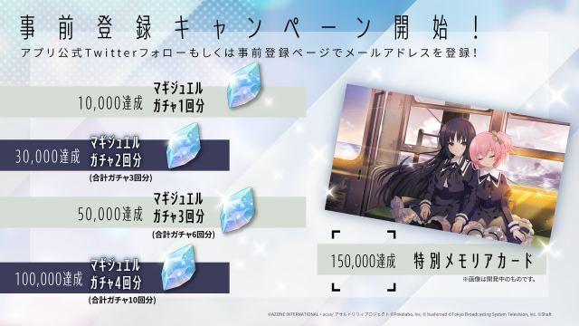 スマートフォン向けゲームアプリ「アサルトリリィ Last Bullet」事前登録者数3万人突破!