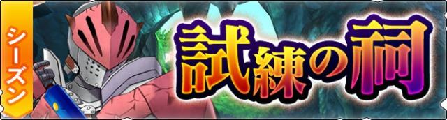 『モンスターハンター ライダーズ』 イベント&ガチャ「試練の祠」開催!