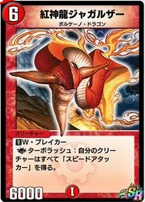 紅神龍ジャガルザーカード画像