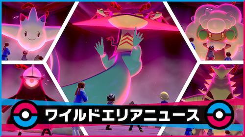 ポケモン 剣 盾 レイド