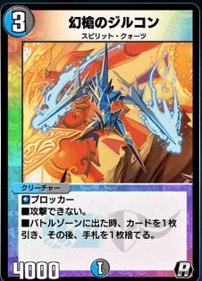 幻槍のジルコンカード画像