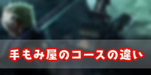 FF7リメイク_手もみ屋_アイキャッチ