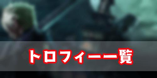 FF7リメイク_トロフィー