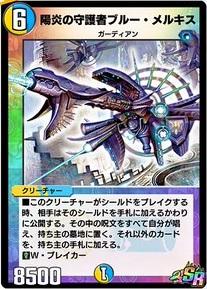 陽炎の守護者・ブルーメルキスカード画像