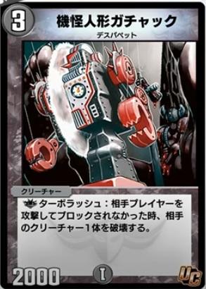 機械人形ガチャックカード画像