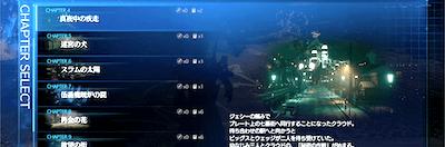 リメイク クリア ファイナル ファンタジー 後 7 『FF7リメイク』絶対に入手しておきたいマテリア7選!