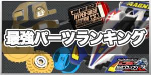 最強パーツランキング_ミニ四駆超速グランプリ