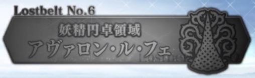 2部6章妖精円卓領域アヴァロン・ル・フェ
