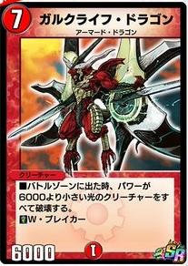 ガルクライフ・ドラゴンカード画像