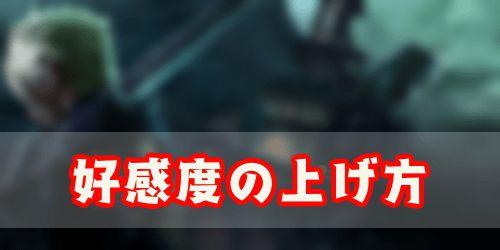 FF7リメイク_好感度の上げ方_banner500250