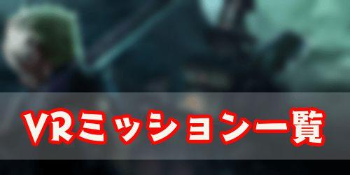 FF7リメイク_VRミッション_500250