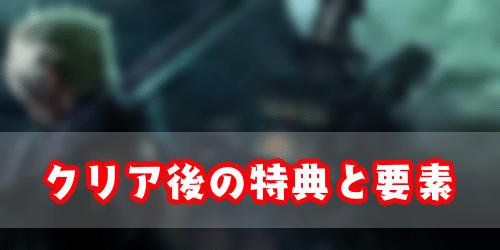 FF7リメイク_クリア後