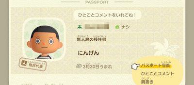 【あつ森】パスポートの作り方と変更方法| 肩書き一覧【あつまれどうぶつの森】