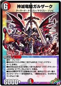神滅竜騎ガルザークカード画像