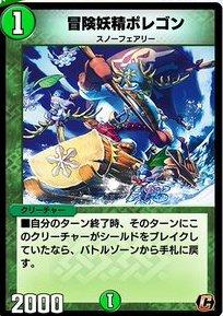 冒険妖精ポレゴンカード画像