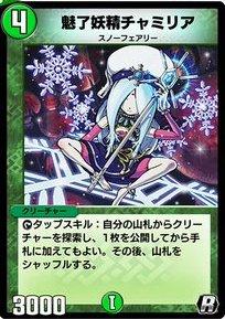 魅了妖精チャミリアカード画像