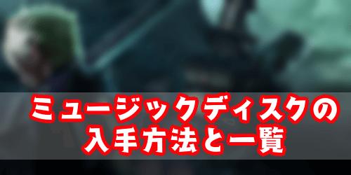 FF7リメイク_ミュージックディスク