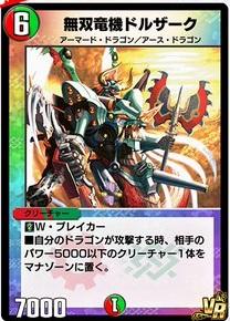 無双竜機ドルザークカード画像