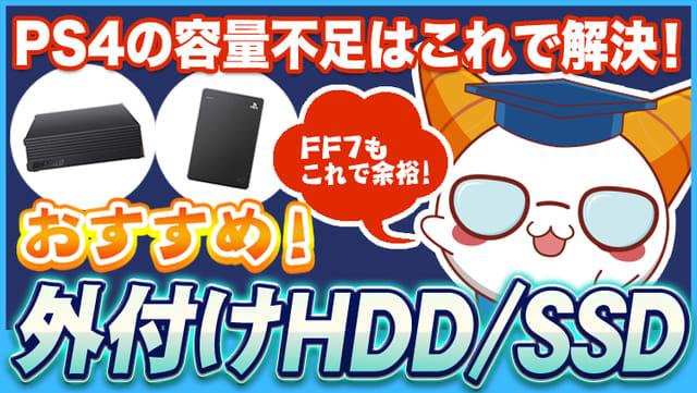 PS4HDD_アイキャッチ