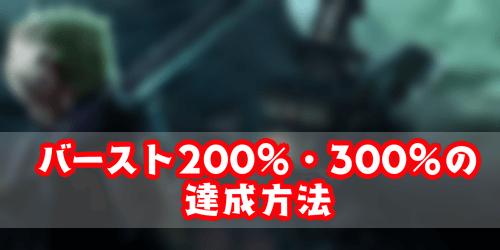 FF7リメイク_バースト200_300