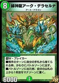 緑神龍アーク・デラセルナカード画像