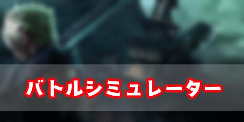 昇進 ソルジャー 試験 3rd