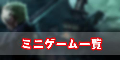 FF7リメイク_ミニゲーム