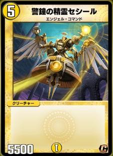警鐘の精霊セシールカード画像