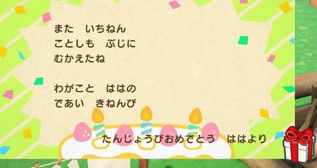 あつ森 花 誕生日
