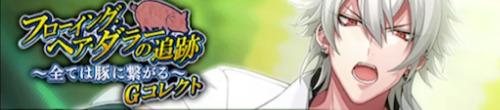 【ヒプマイARB】フローイング・ヘア・ダラーの追跡ガチャは引くべき?【ヒプノシスマイク】