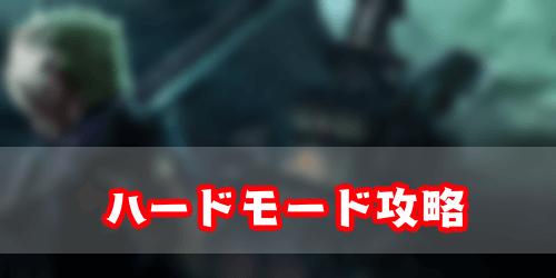 FF7リメイク_ハードモード
