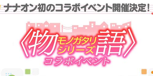【ナナオン】物語シリーズコラボの情報まとめ【22/7音楽の時間】
