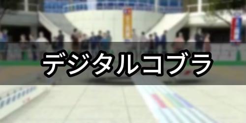 ミニ四駆_デジタルコブラサーキット攻略_アイキャッチ