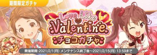 ナナオン_バレンタインチョコガチャ_banner