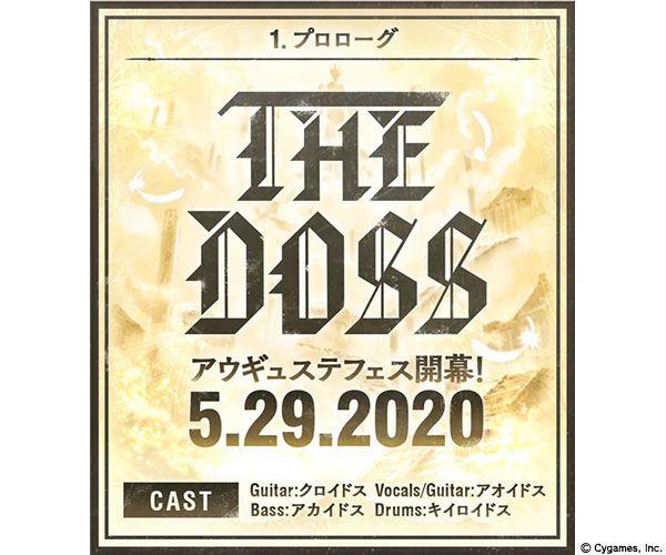 『グランブルーファンタジー』 イベント「The End of THE DOSS」開催のお知らせ