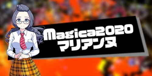 Magica2020マリアンヌ