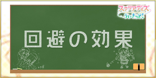 ステリアデイズ_回避_アイキャッチ